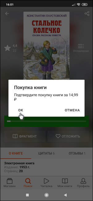 Screenshot_2020-03-02-16-01-24-124_ru.litres.android.jpg