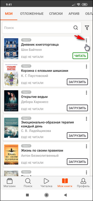 Screenshot_2020-03-06-09-41-13-821_ru.litres.android.jpg