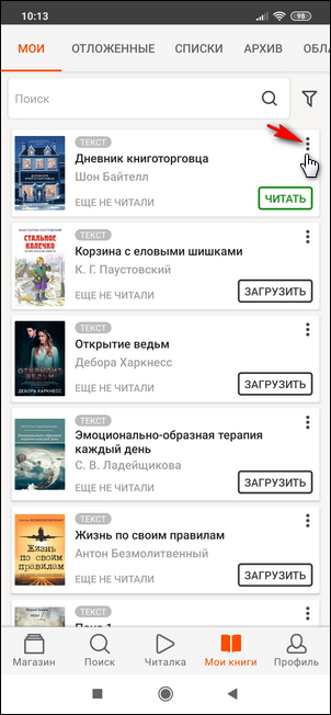 Screenshot_2020-03-06-10-13-47-191_ru.litres.android.jpg